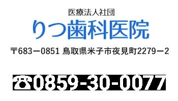 りつ歯科医院 〒683ー0851 鳥取県米子市夜見町2279ー2 電話0859-30-0077