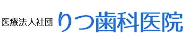 医療法人社団 りつ歯科医院(米子市、弓ヶ浜駅、歯医者)口コミのある歯科医院